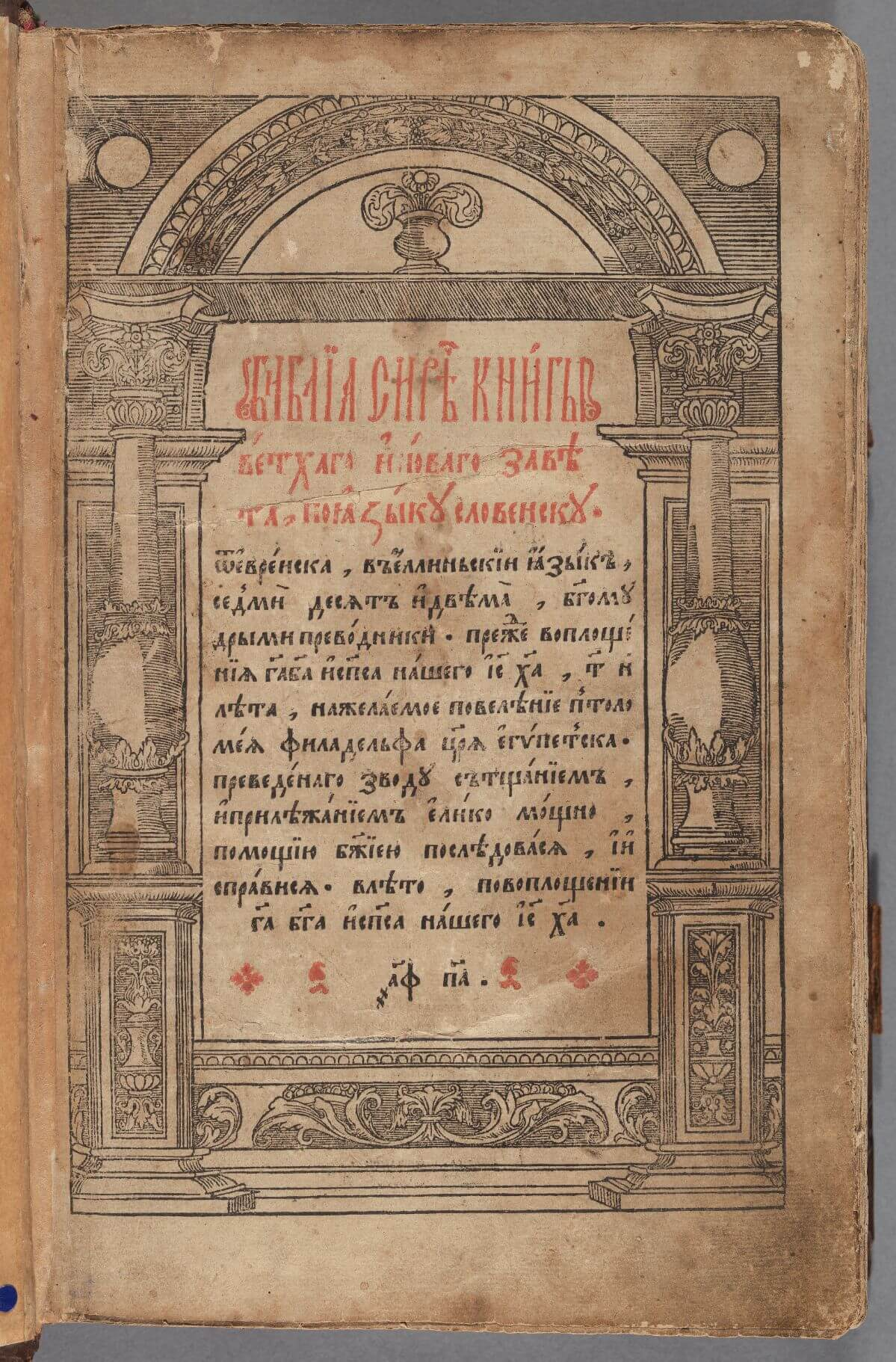 The Ostroh Bible is the first complete edition of the Bible printed in Cyrillic, made at the behest of Prince Konstantin Ostrogski.