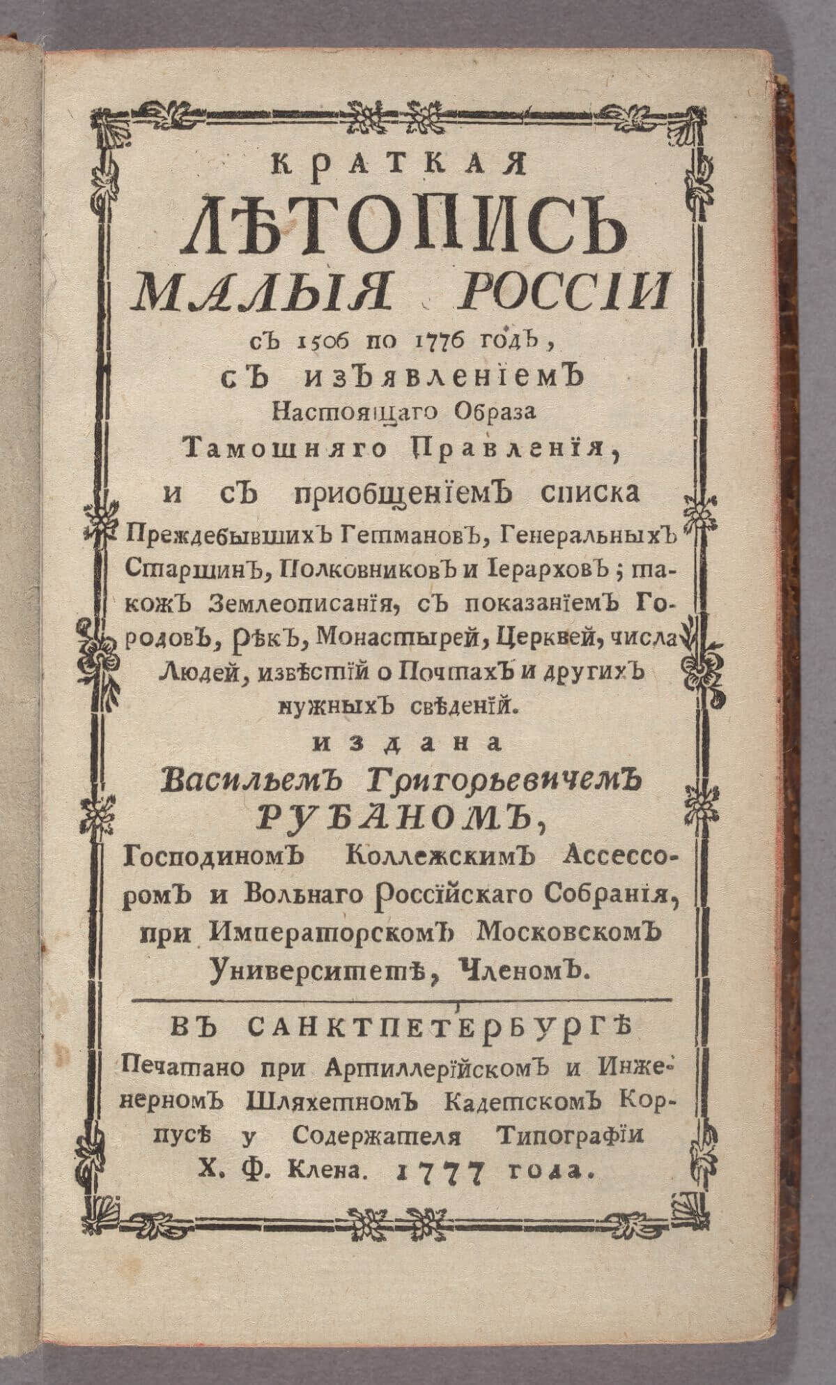 "This title page spells out the book's contents in detail: ""A Short Chronicle of Little Russia from 1506 to 1776, with the appearance of the present image of the local government, and with the appendix of the list of the Hetmans, the General Elders, Colonels and hierarchs; such that descriptions include indications of cities, rivers, monasteries, churches, the number of people, news about the Post [as in mail] and other necessary information."""