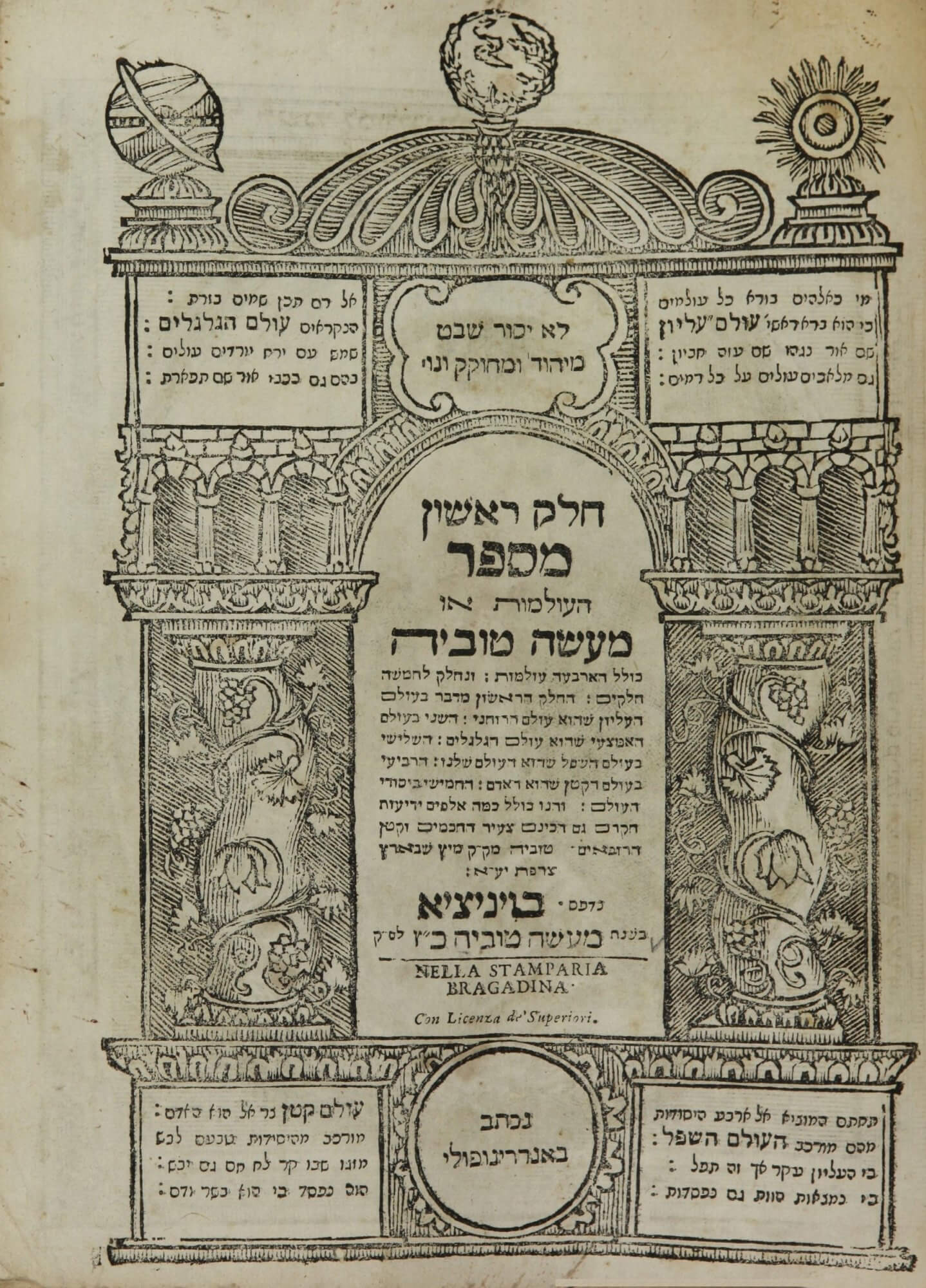 """This title page combines both Hebrew and roman type, indicating its origin at a Hebrew print studio in Venice. The main part of the title reads, """"Part one of the book of worlds or Ma'aseh Toviyah containing the four worlds. And it is divided into five parts. The first part describes the world above, that is the spiritual world. The second the world of the middle, that is the world of the planets. The third is the lower world that is our world. The fourth is the small world, that is The Man. The fifth in the foundations of the world."""""""