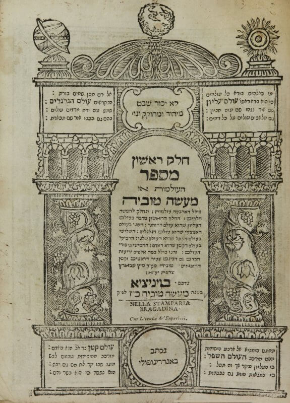 "This title page combines both Hebrew and roman type, indicating its origin at a Hebrew print studio in Venice. The main part of the title reads, ""Part one of the book of worlds or Ma'aseh Toviyah containing the four worlds. And it is divided into five parts. The first part describes the world above, that is the spiritual world. The second the world of the middle, that is the world of the planets. The third is the lower world that is our world. The fourth is the small world, that is The Man. The fifth in the foundations of the world."""
