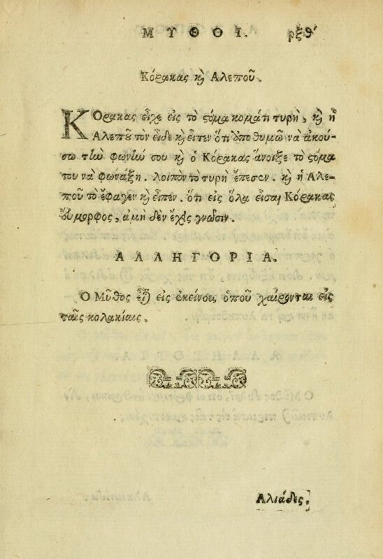 A modern Greek translation of Aesop's fable of the fox and the crow; there is an accompanying illustration on the facing page